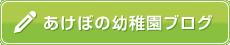 あけぼの幼稚園のブログはこちら