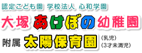 設定こども園 学校法人心和学園 大塚あけぼの幼稚園附属太陽保育園