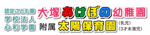 大塚あけぼの幼稚園
